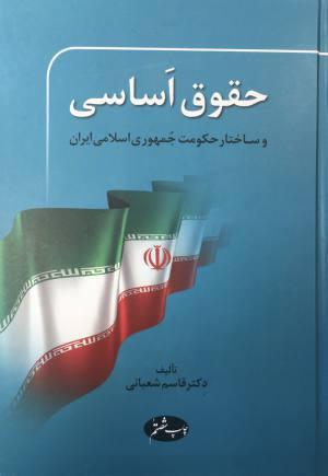 حقوق اساسي و ساختار حكومت جمهوري اسلامي ايران