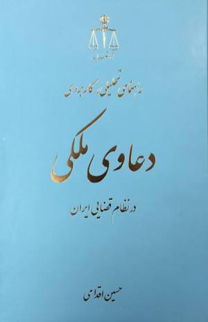 راهنماي تحليلي كاربردي دعاوي ملكي در نظام قضايي ايران