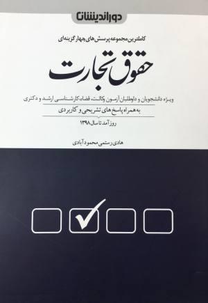 تست حقوق تجارت هادي رستمي محمود آبادي
