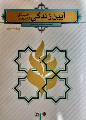 آيين زندگي احمد حسين شريفي