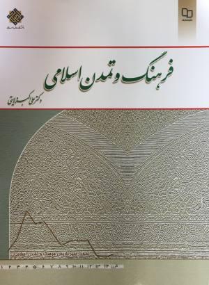 فرهنگ تمدن اسلامي ولايتي