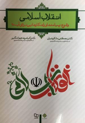 انقلاب اسلامي ملكوتيان جهانگير