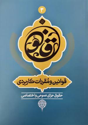 قانون مجازات اسلامي