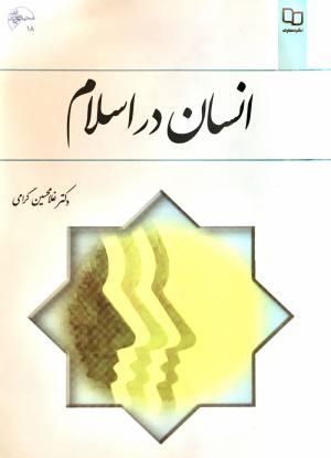 انسان در اسلام غلامحسين گرامي