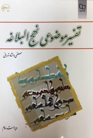 تفسير موضوعي نهج البلاغه مصطفي دلشاد تهراني