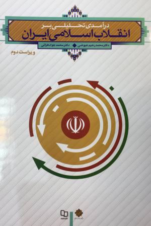 انقلاب اسلامي ايران محمد رحيمي عيوضي محمد جواد هراتي