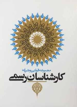 مجموعه قوانين و مقررات كارشناسان رسمي دادگستري علي بهادري جهرمي