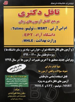 تافل دكتري مرجع كامل آزمون هاي زبان MSRT.TOLIMO.EPT.MHLE