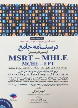 درسنامه جامع آزمون هاي زبان MSRT,MHLE,MCHE,EPT