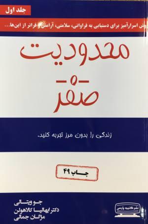 محدوديت -0- صفر /جو ويتالي/ ابهاليا كالا هولن/مژگان جمالي
