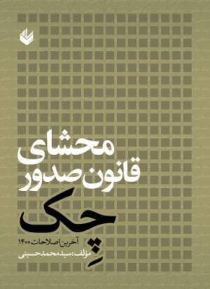 محشاي قانون صدور چك اصلاحيه ١٤٠٠،سيد محمد حسيني