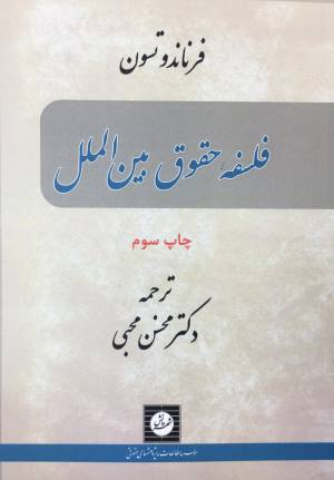 فلسفه حقوق بين المللي ،فرناندو تسون،محسن محبي