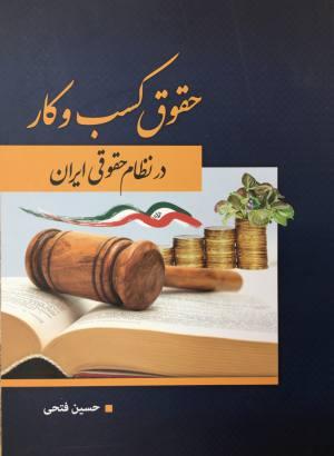 حقوق كسب و كار در نظام حقوقي ايران حسين فتحي