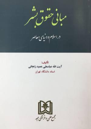 مباني حقوق بشر در اسلام و دنياي معاصر آيت الله عباسعلي عميد زنجاني