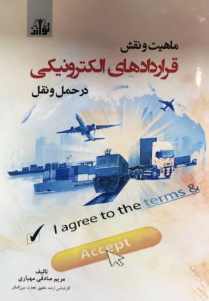 ماهيت و نقش قراردادهاي الكترونيكي در حمل و نقل مريم صادقي مهياري