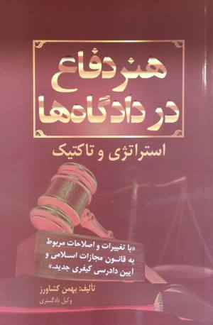 هنر دفاع در دادگاه ها استراتژي و تاكتيك بهمن كشاورز