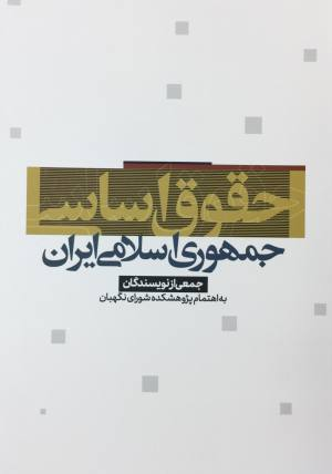حقوق اساسي جمهوري اسلامي ايران ويژه داوطلبان آزمون  وكالت علي بهادري جهرمي