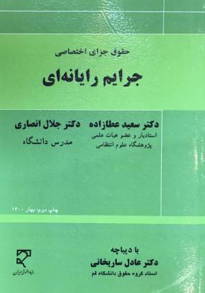 حقوق جزاي اختصاصي جرايم رايانه اي سعيدعطازاده ، جلال انصاري