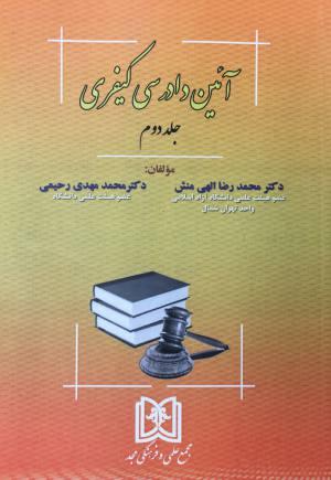 آيين دادرسي كيفري جلد دوم محمدرضا الهي منش، محمد مهدي رحيمي