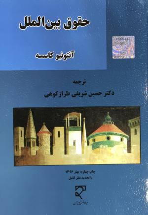 حقوق بين الملل آنتونيو كاسسه ترجمه حسين شريفي طراز كوهي