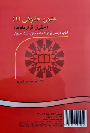 کتاب درسی برای دانشجویان رشته حقوقی legaltexts 1