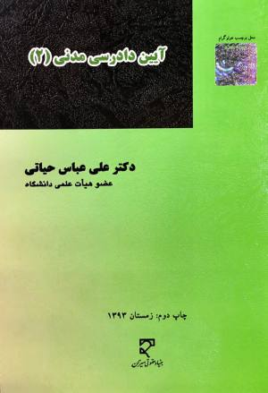 آیین دادرسی مدنی (2) علی عباس حیاتی