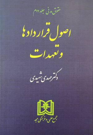 حقوق مدنی جلد دوم