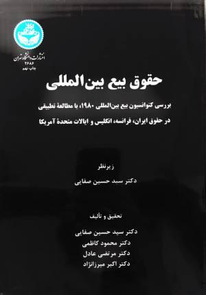 حقوق بیع بین الملل بررسی کنوانسیون بیع بین الملل 1980 ، با مطالعه تطبیقی در حقوق ایران ، فرانسه ، انگلیس و آمریکا