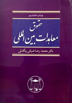 حقوق معاهدات بین المللی محمدرضا ضیائی بیگدلی
