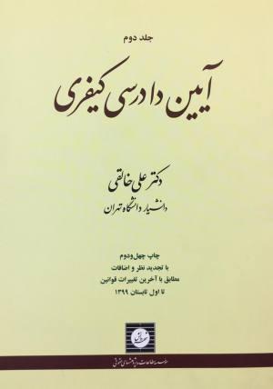 آیین دادرسی کیفری علی خالقی