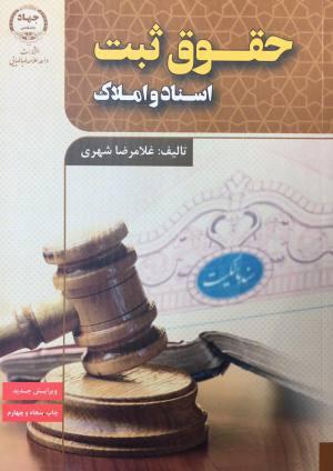 حقوق ثبت اسناد و املاک غلامرضا شهری