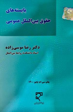 بایسته های حقوق بین الملل عمومی (1-2)